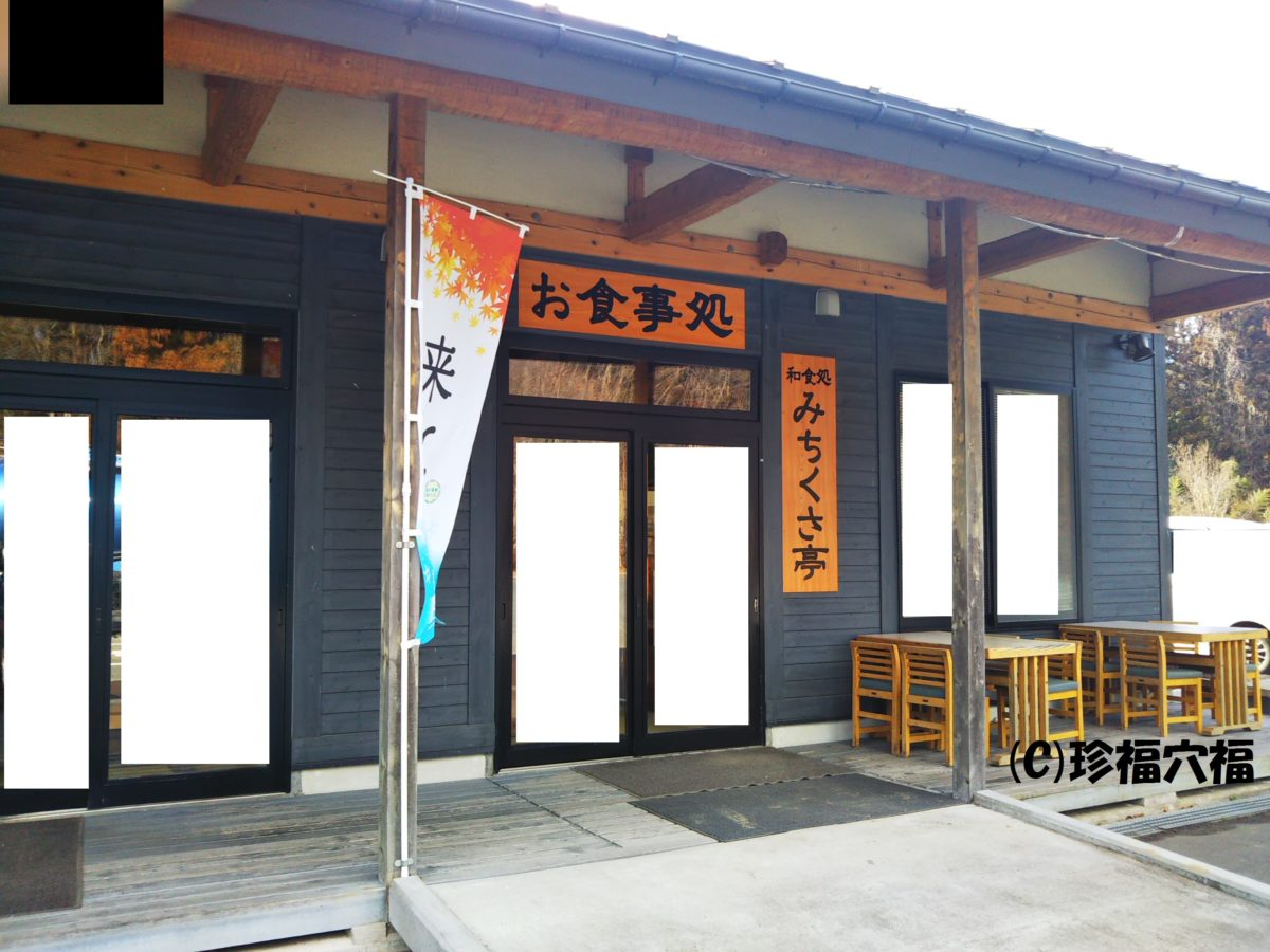 デカ盛り!道の駅ふくしま東和食堂!【二本松市のデカ盛り】
