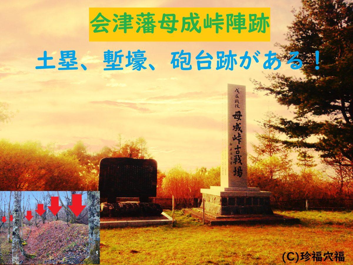 戊辰戦争の遺構、会津藩母成峠陣跡を散策!【郡山市、猪苗代町、穴場観光スポット】