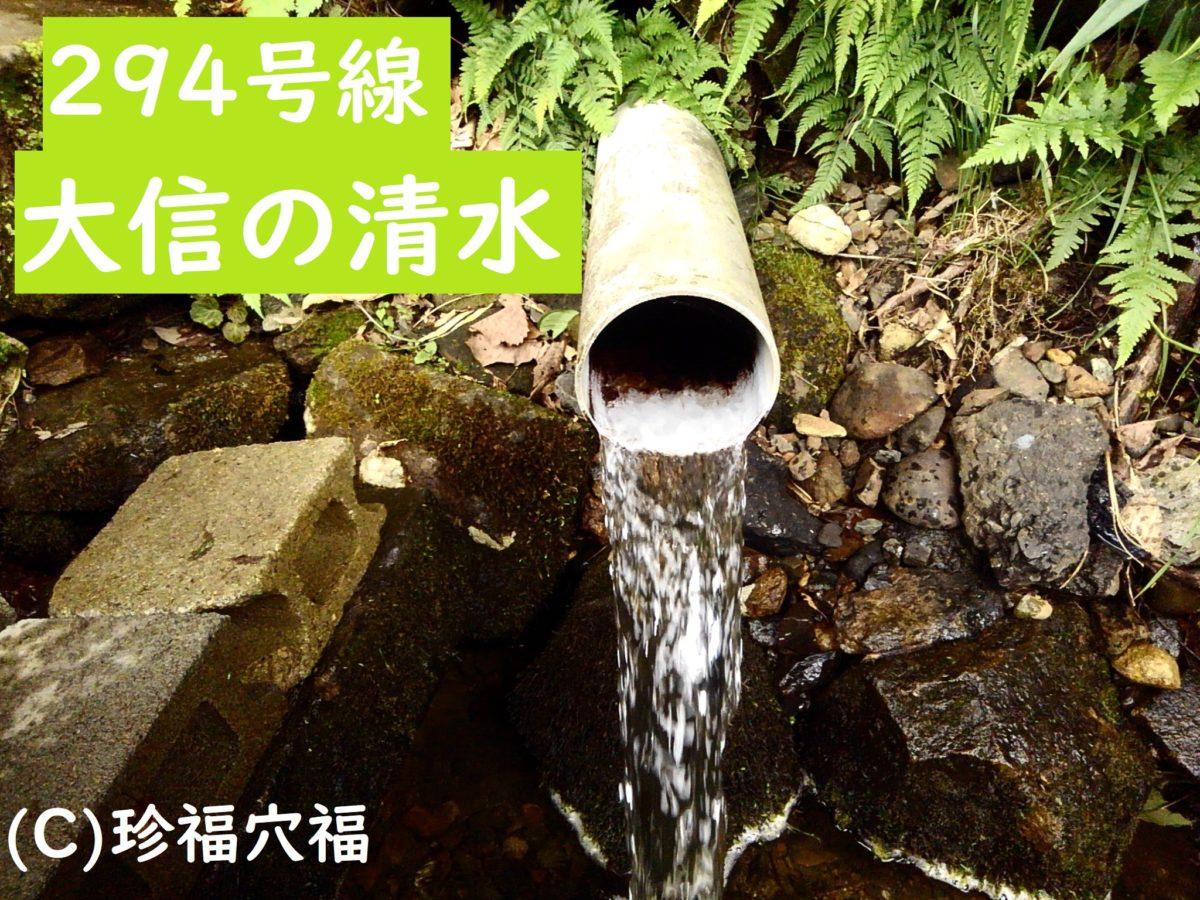 大信294号線の清水は発見し辛い!でも美味しい。【福島県の穴場湧水】