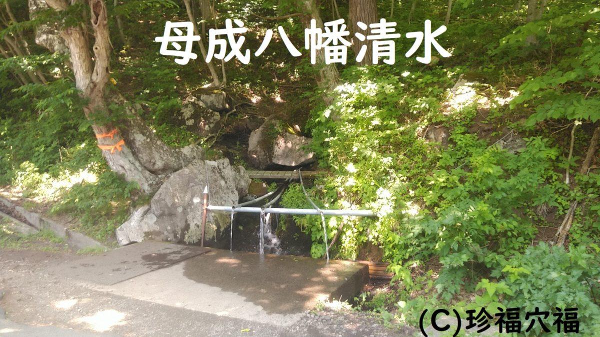 綺麗で冷たい母成八幡清水!【福島県郡山市の清水、湧水】