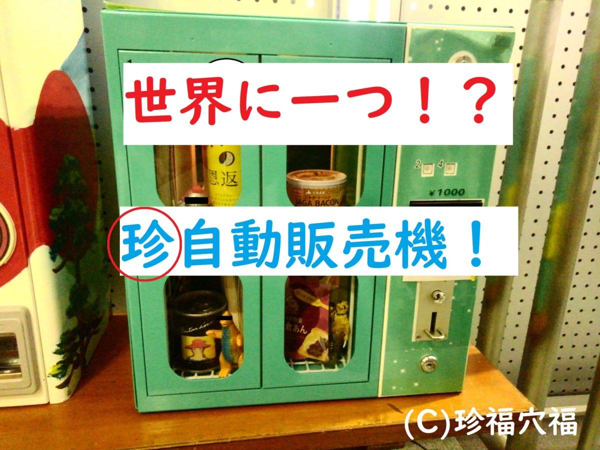 福島空港に珍自動販売機が!?【須賀川市、玉川村、珍スポット】
