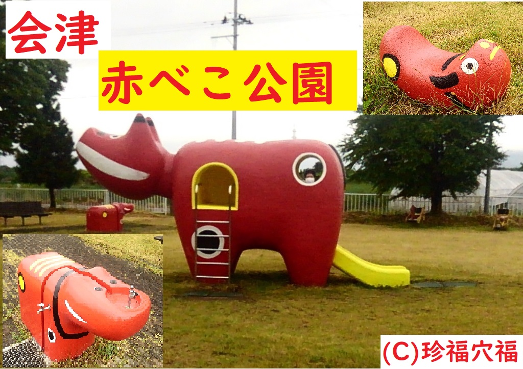 会津赤べこ公園は癒されるわ~【会津穴場観光スポット、公園】